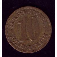 10 пара 1974 год Югославия