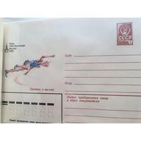 ХМК 1980. Олимпиада-80