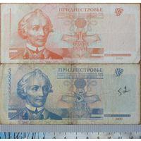 1+5 рублей 2000 года Приднестровье
