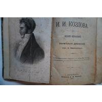 Стихотворения Козлова 1892 год