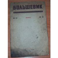 Журнал Большевик 1944 года