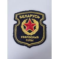 Шеврон вооруженные силы Беларусь