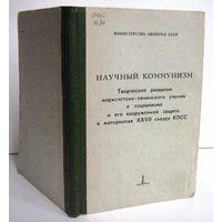 W: Научный коммунизм, учебное пособие, СССР, КПСС, 144 страницы, в коллекцию