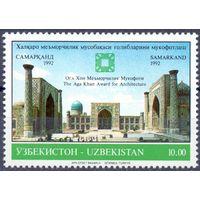 Узбекистан  - Самарканд Хивинское Медрессе - 1992г. ** Архитектура