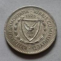 50 милей, Кипр 1979 г., AU