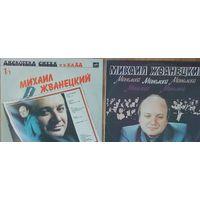 Михаил Жванецкий- 2-е пластинки