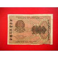 1000 рублей 1919г. (Более розовая чем обычно).