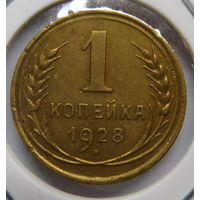 1 копейка 1928 г.  (5)