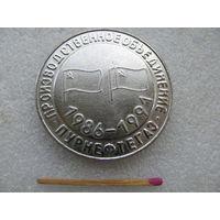 Медаль настольная. Производственное объединение Пурнефтегаз. 1986-1991. тяжёлая, диаметр 50 мм, толщина 5,5 мм