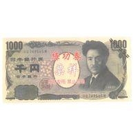 Япония 1000 ен. (копия)