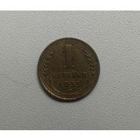 1 копейка 1933 бронза