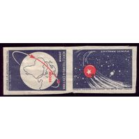 2 этикетки Спутник Земли Гомель
