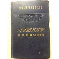"И.НОВИКОВ ""ПУШКИН В ИЗГНАНИИ"" 1949 Г.В."