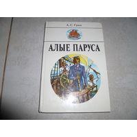 АЛЫЕ ПАРУСА-А.С.ГРИН