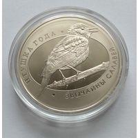 """Беларусь , 1 рубль 2007 год  """"Звычайны салавей"""" ( Обыкновенный соловей )"""""""