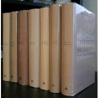 Хайдеггер Мартин. Собрание сочинений в 7 тт.