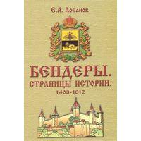 Лобанов. Бендеры: Страницы истории: 1408 - 1812.