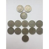 20 копеек СССР 1961,62,78,80-90 годов
