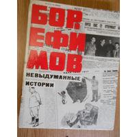 Ефимов, Борис. Невыдуманные истории.
