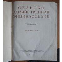 Сельскохозяйственная энциклопедия 1949-1956