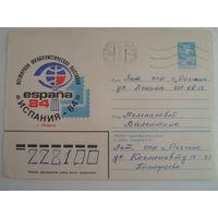 Конверт СССР 1984 г. Всемирная филателистическая выставка Испания