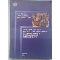 Проверка знаний по охране труда и промышленной безопасности