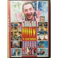 DVD БЛАБЛА ШОУ (ЛИЦЕНЗИЯ)