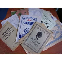 Театральные программки 30-60-е годы ХХ века. 57 штук