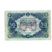 50р. 1922г.кас.Селява