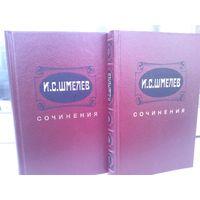 И.С.Шмелев. Сочинения в 2 томах (комплект из 2 книг)