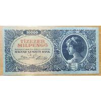 10000 мильпенго 1946 года - Венгрия (Р126)
