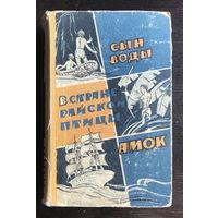 Янка Мавр, СЫН ВОДЫ, 1962 г.