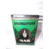Жестяная банка СССР  Краснодарский чай