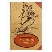 В.Вересаев. Пушкин в жизни.