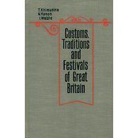 Химунина. Customs, Traditions and Festivals of Great Britain. В Великобритании принято так