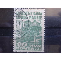 1929 больше металла больше машин