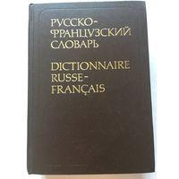 Русско-французский словарь 50 тыс слов Щерба 1988г 845 стр