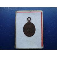 Медальон, ладанка, жетон           (4404)