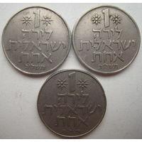 Израиль 1 лира 1972, 1973, 1977 гг. Цена за 1 шт. (g)