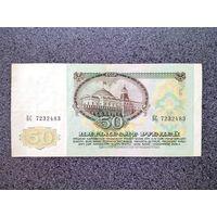 СССР 50 рублей 1991 серия БС