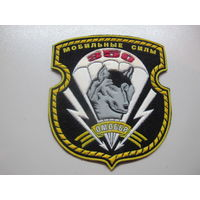 Шеврон 350 отдельная мобильная бригада