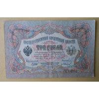 3 руб. 1909, Шипов-Иванов, ГЦ