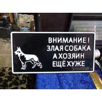 Предупреждающая жестяная табличка