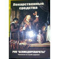 """Лекарственные средства РУП """"Белмедпрепараты"""" 2009"""