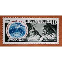 Лот 73. Марки. СССР. 1976