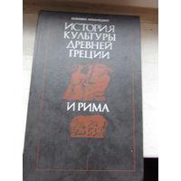 История культуры Древней Греции