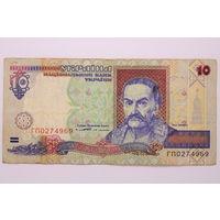 Украина, 10 гривен 1994 год