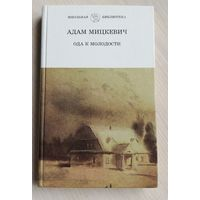 Адам Мицкевич / Ода к молодости / 1997 // Школьная Библиотека ШБ