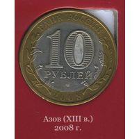 10 рублей 2008г. Азов. СПМД.