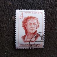 Марка СССР 1972 год. Деятели Коммунистической партии и Советского государства